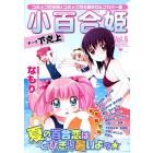小百合姫Vol.5