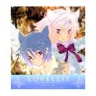 ドラマCD「LOVELESS 女子ゼロ編(1)」