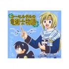 ドラマCD「コーセルテルの竜術士物語 (1)」